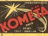 Продукция Советского периода<br>Источник: forum.myriga.info, Томс Заринш, 01.08.2008